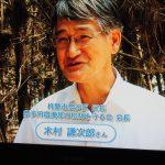 松林を守る会テレビ放映