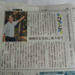 松林再生「人」新聞