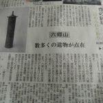 六郷満山・経筒