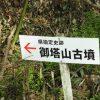 御塔山(おとうやま)古墳