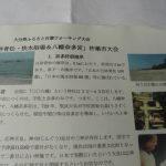 大分県ふるさと百選ウォーキング大会
