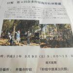 第4回松林の整備