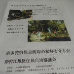 30年度松林を守る会活動冊子